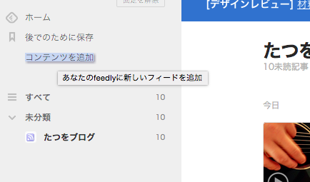 Feedly010