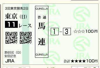 第65回 安田記念(GI)