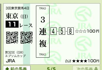 第32回 エプソムカップ(GⅢ)