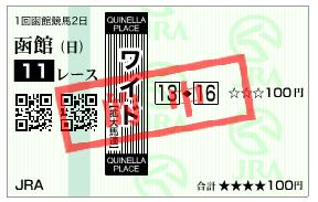 第22回 函館スプリントステークス(GⅢ)(ワイド)