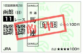 第22回 函館スプリントステークス(GⅢ)(馬連)
