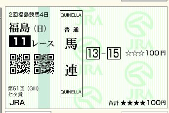 第51回 七夕賞(GⅢ)