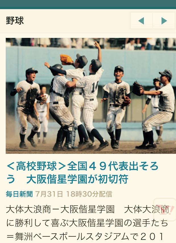 大阪偕星学園