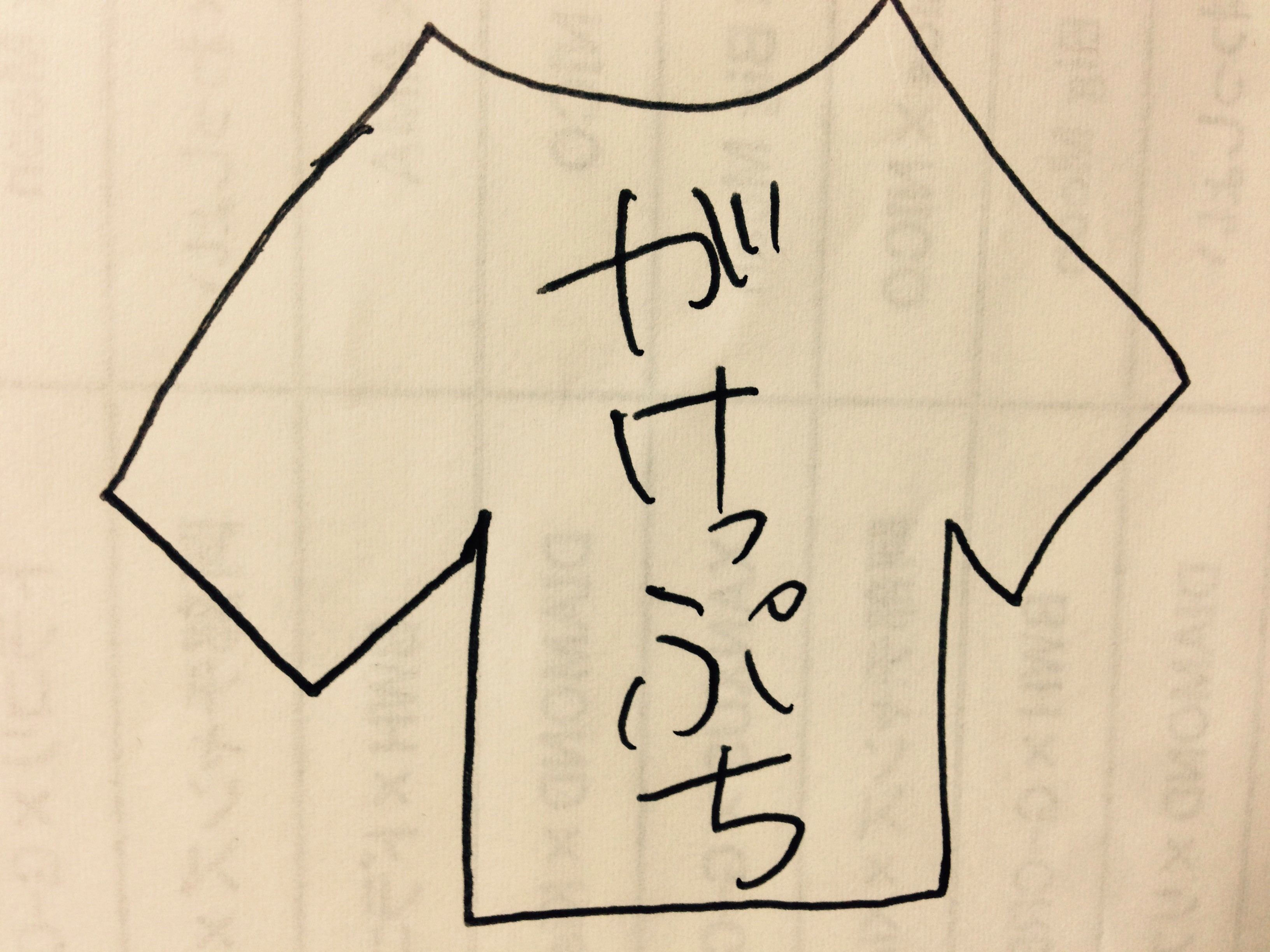 Tシャツを作ろうの会