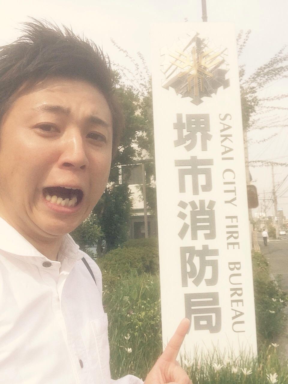 堺市消防局