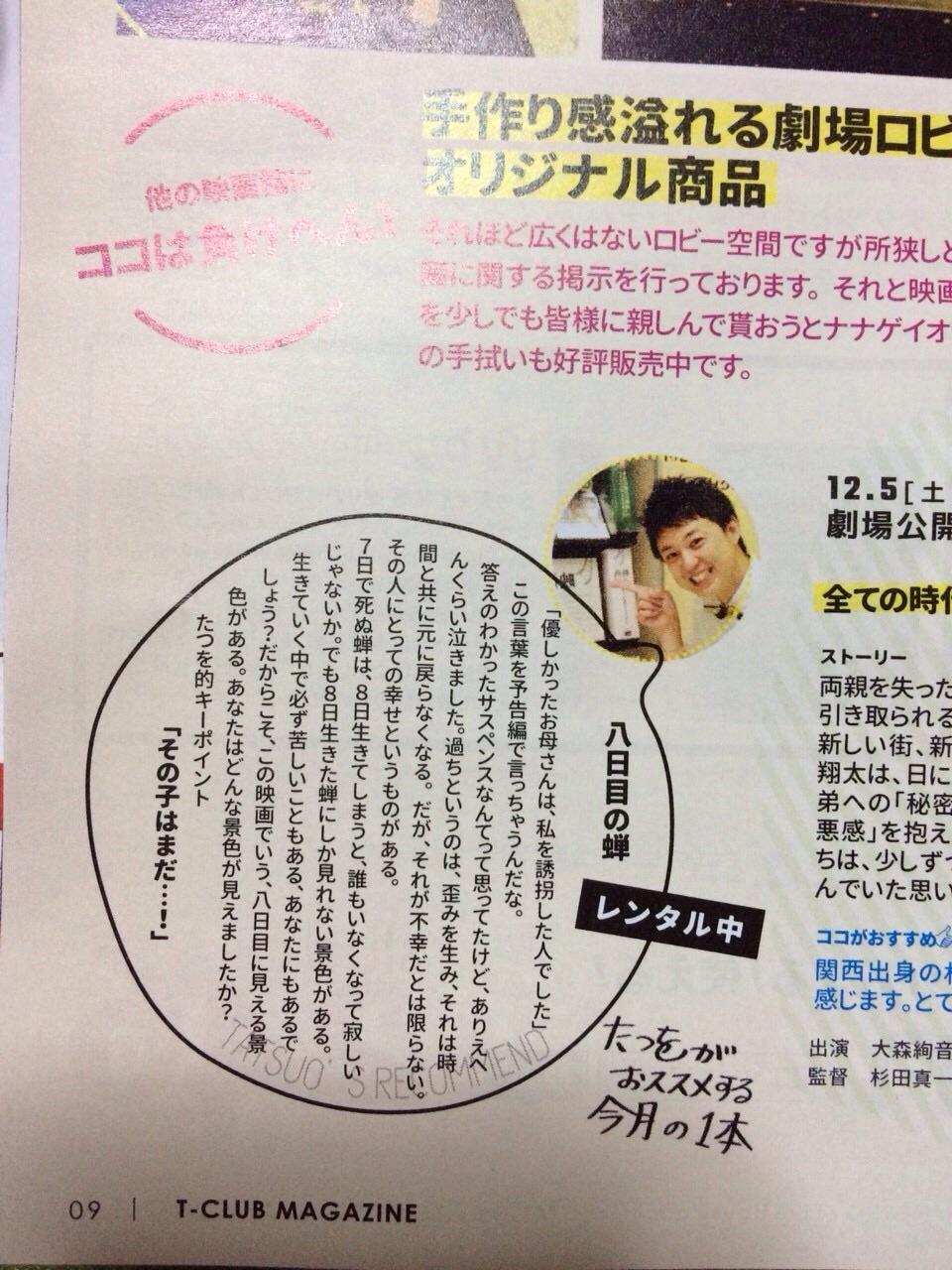 TSUTAYA T-magazine