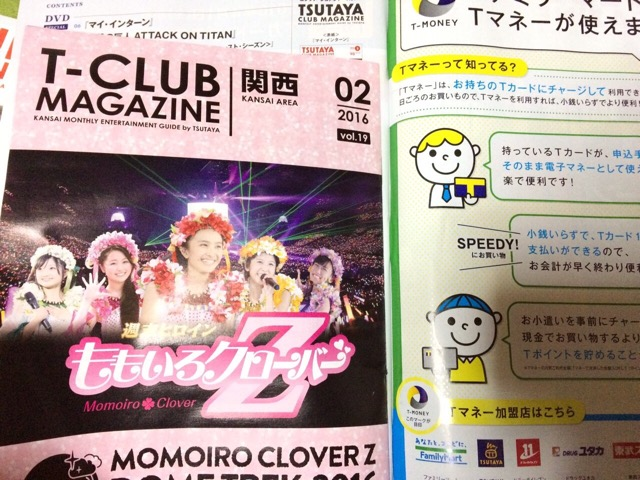 TSUTAYA T-CLUB MAGAZINE