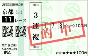 第21回 シルクロードステークス(GⅢ)