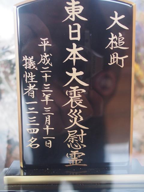 岩手県大槌町