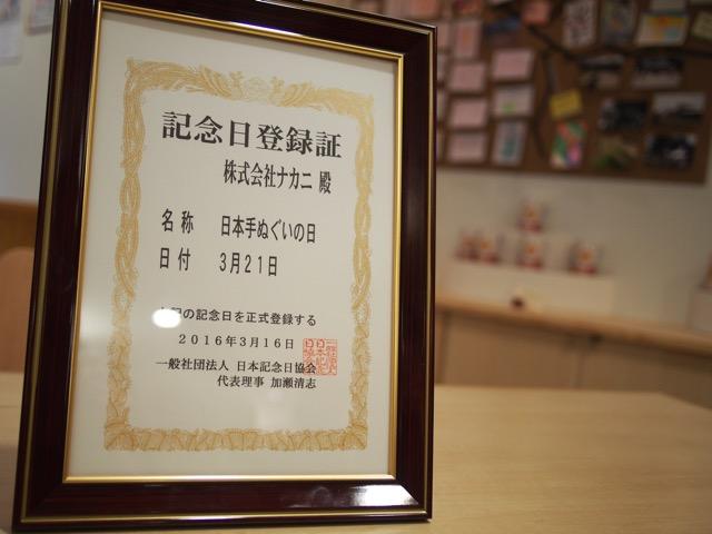 日本手ぬぐいの日記念日登録授与式