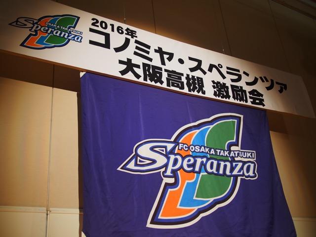 コノミヤ・スペランツァ大阪高槻