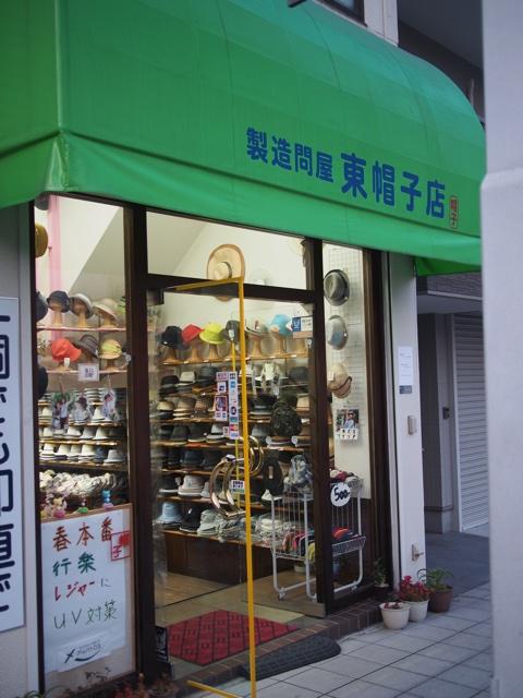 夕陽ヶ丘ストリート 東帽子店