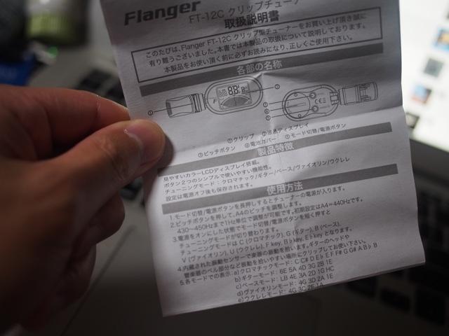 Flanger クリップチューナー FT-12C