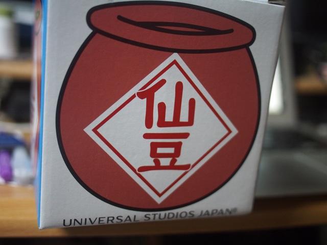 USJの仙豆
