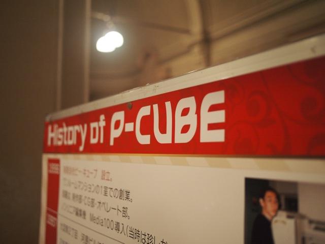 P-CUBE20周年