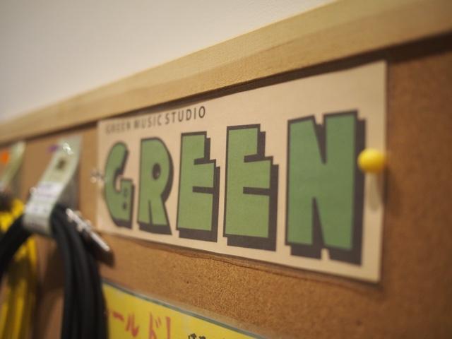 グリーンスタジオ