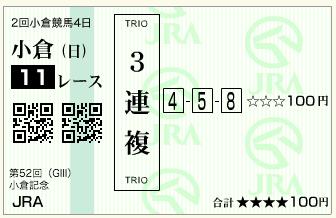 第52回 農林水産省賞典小倉記念(GⅢ)