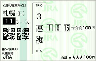 第52回 札幌記念(GⅡ)