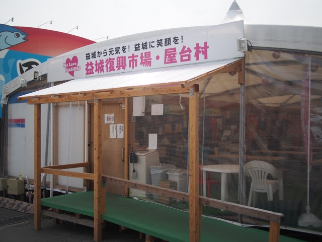 復興市場 屋台村