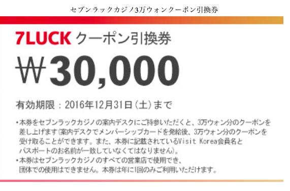 釜山旅行 セブンラックカジノ