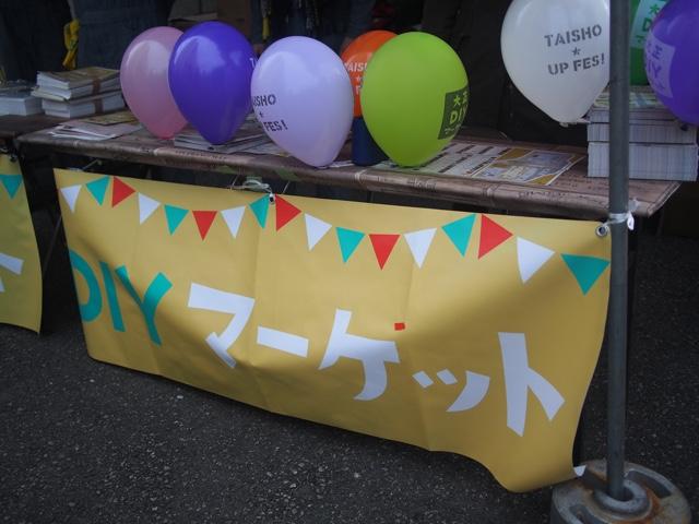 大正DIYマーケット