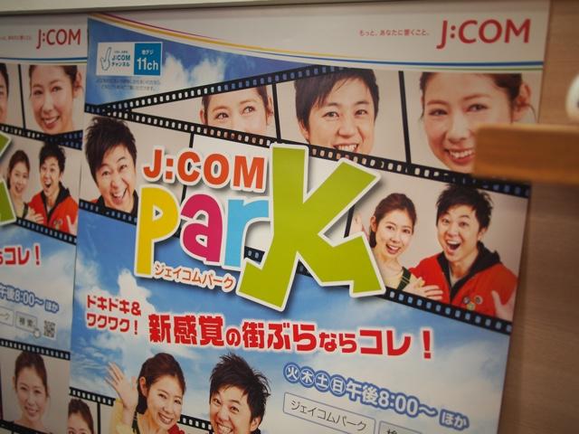 J:COM park