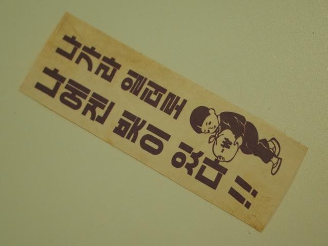 ハングル語