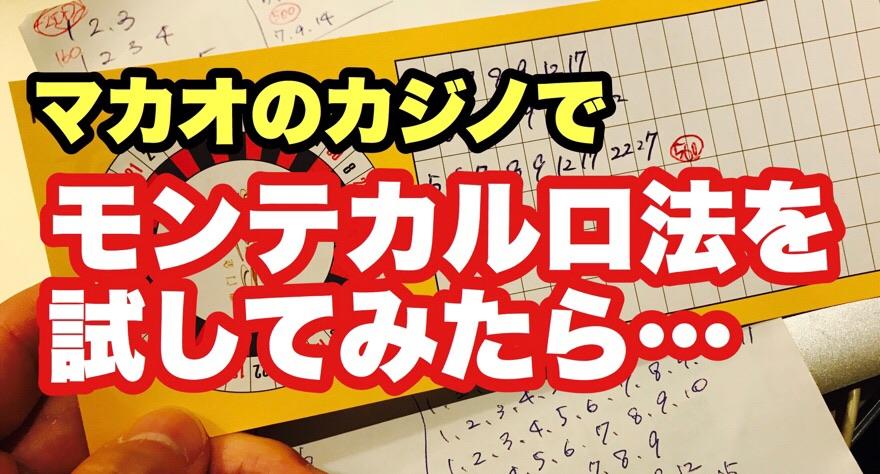マカオ カジノ ブログ