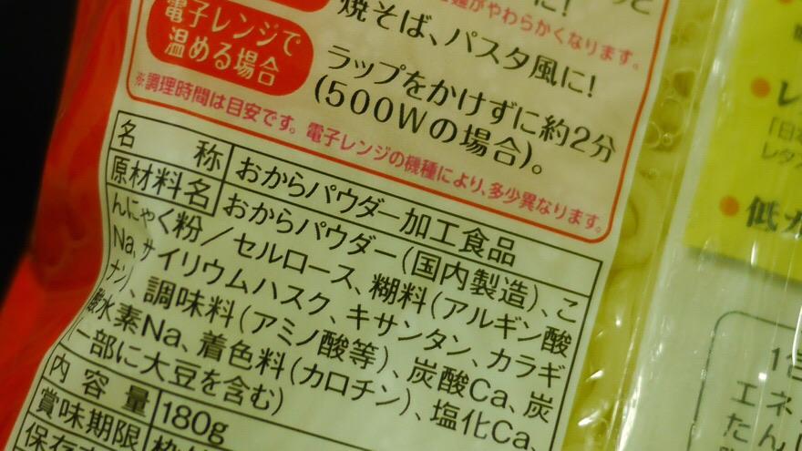 糖質0gの麺