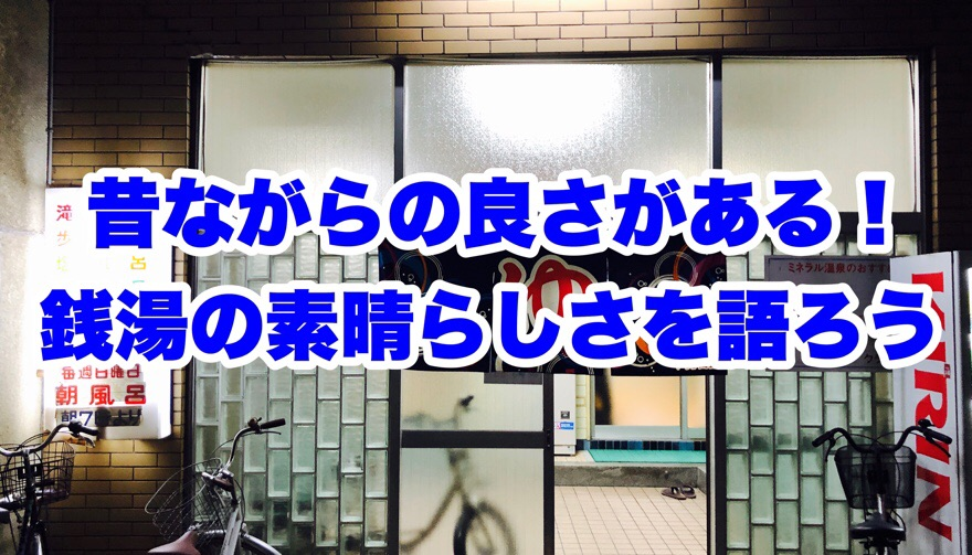 大阪 中崎町 クラブ温泉の紹介